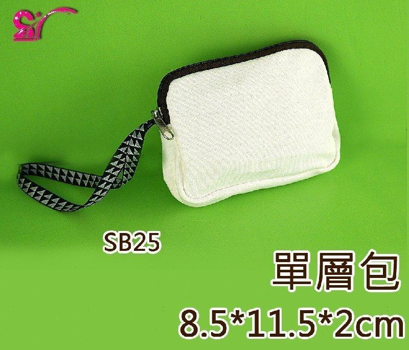 30870 SB25 單層包(約8.5x11.5x2cm) ◤西西`s◢ 手工藝材料 拼布配件 帆布零錢包 收納包包 滿額免運