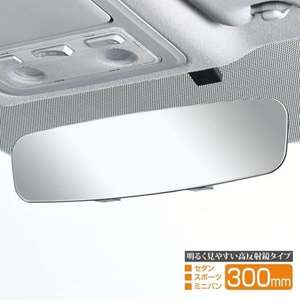 權世界@汽車用品 日本SEIWA 無邊框設計平面車內後視鏡(高反射鏡) 300mm R109