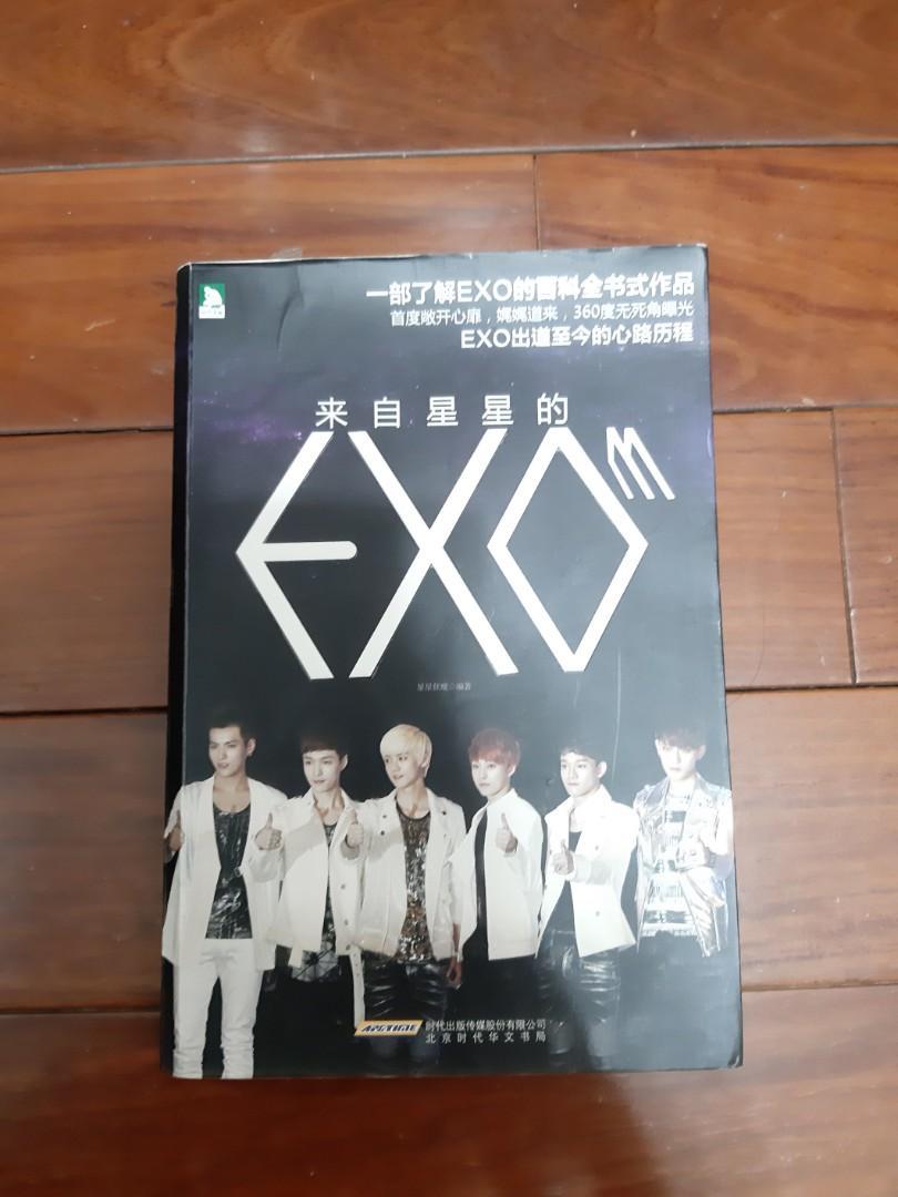 來自星星的EXO M(八成新)