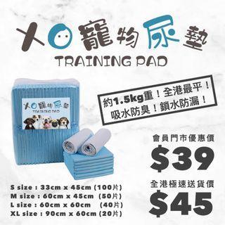 🔥【全港最平】第二代XO皇牌寵物尿墊