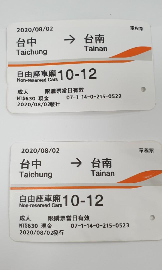 高鐵使用過車票2020. 8/1台南到台中