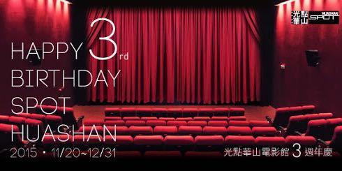 2張免運)光點華山 電影票 團體票券 台北 電影票(期限:明年2021.12月)