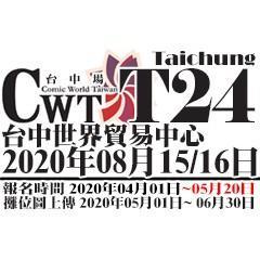 cwtt24代購