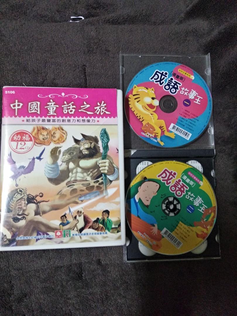 14片童話故事CD