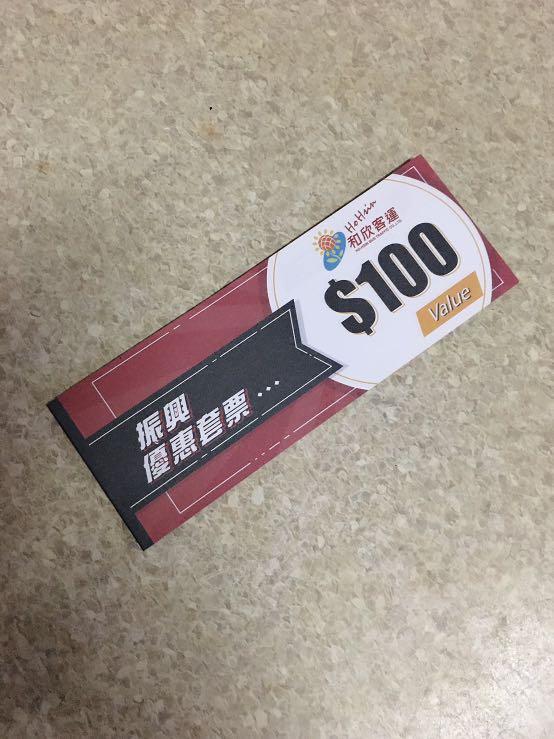 和欣客運 乘車卷$100*20 (滿40張折500元)