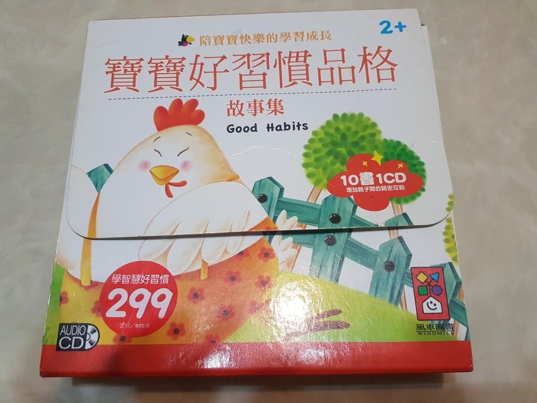 寶寶好習慣品格 童書 10冊1CD