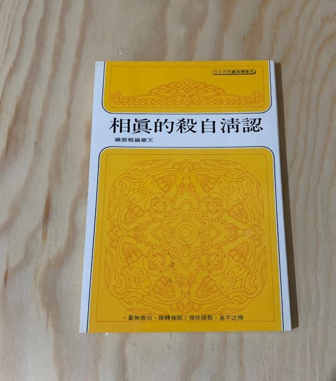 《冬日工作室》認清自殺的真相 天華 編輯、出版