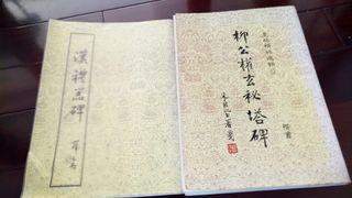 如圖臨摩楷書隸書帖兩本,原價各NT$200_260, 現一本只要NT$50!