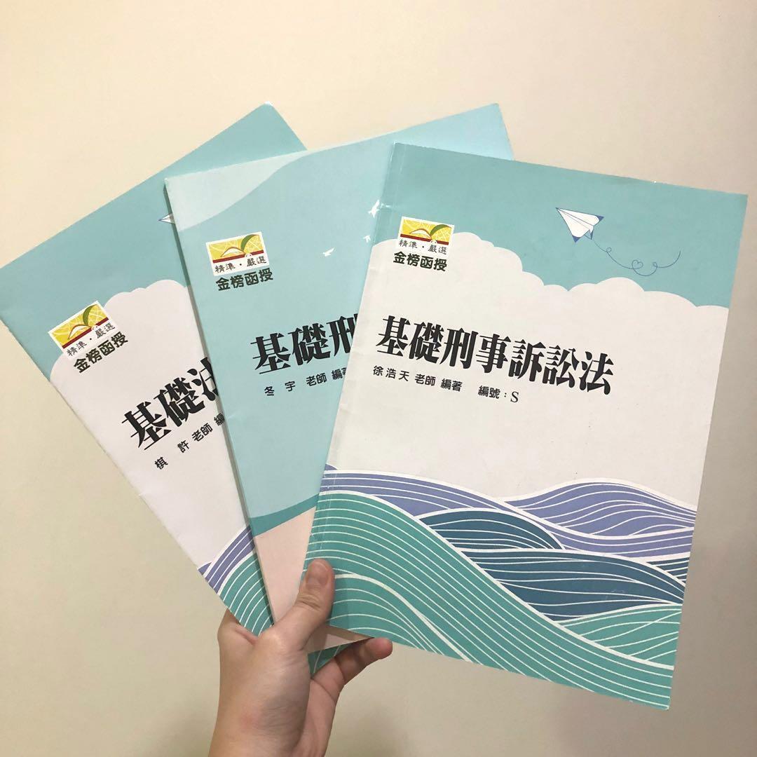 109金榜函授(保成)基礎法學緒論/基礎刑法/基礎刑事訴訟法講義 #開學季