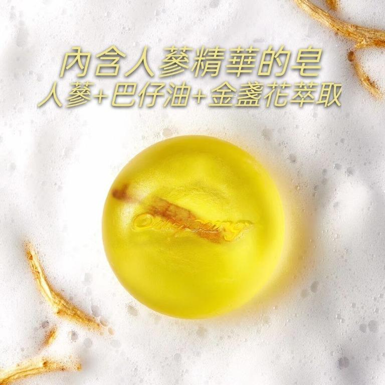 24H台灣現貨出貨  歐麗源人蔘皂 潔面皂   海鹽香皂 歐麗源正品 抖音同款 洗澡洗臉全身可用