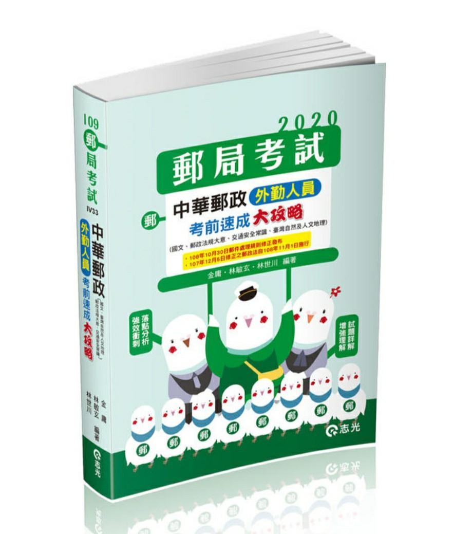 (全新新書)【定價:650元】109中華郵政外勤人員考前速成大攻略【志光出版】