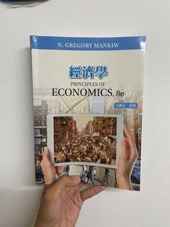 經濟學8E
