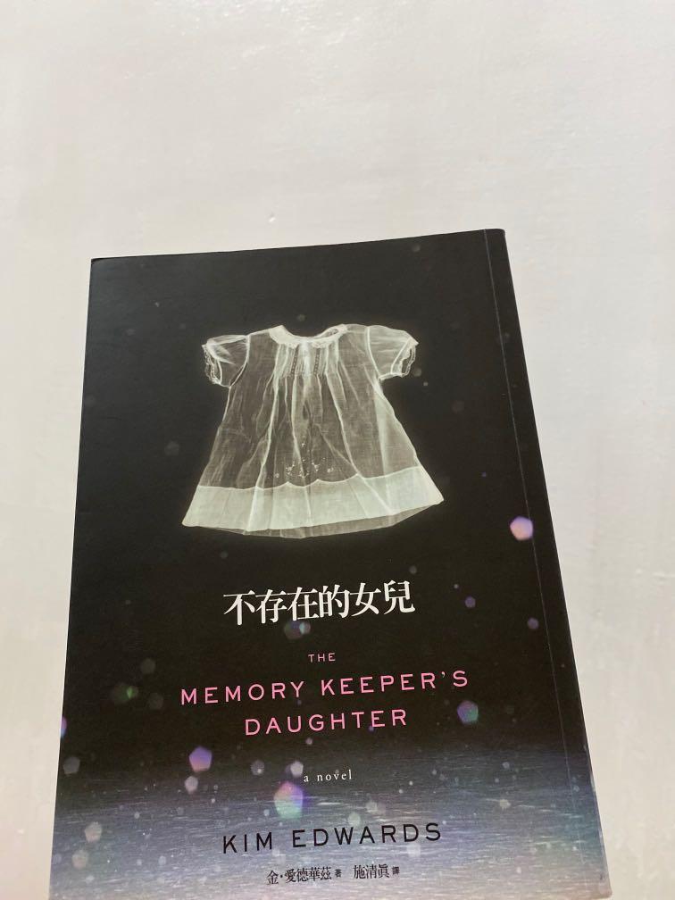 不存在的女兒