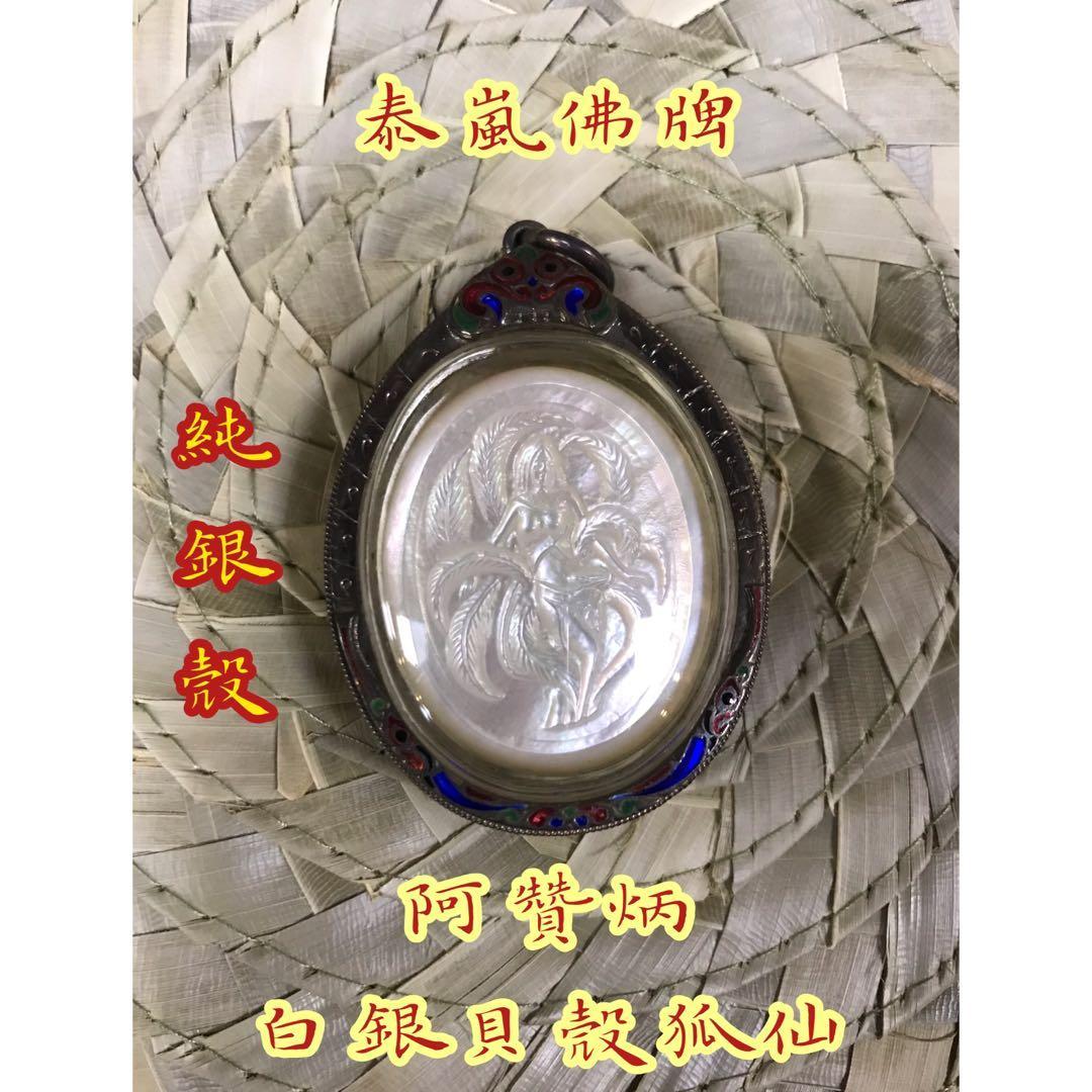 泰嵐佛牌—白銀貝殼狐仙