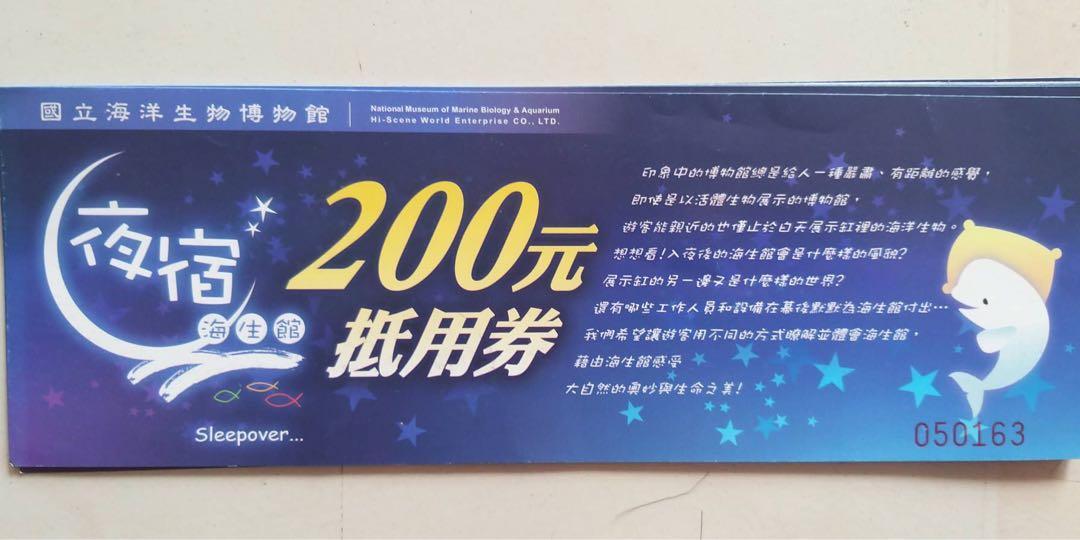 國立海洋生物博物館夜宿海生館抵用卷(不含運)