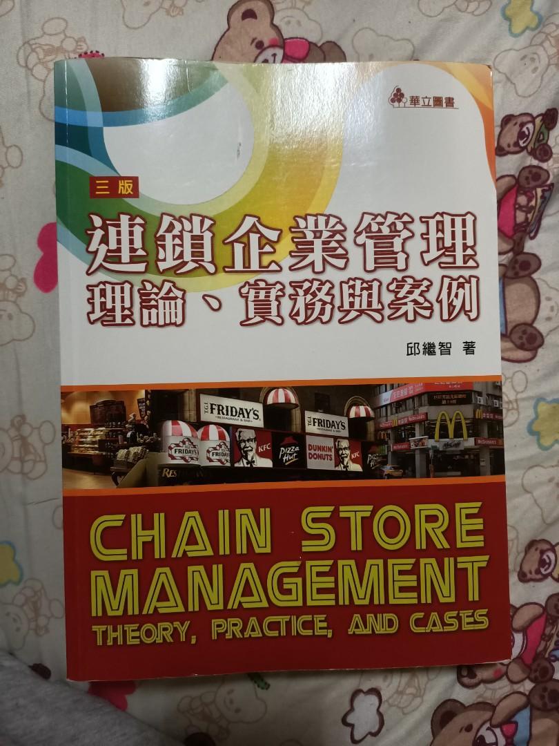 連鎖企業管理:理論、實務與案例(三版)