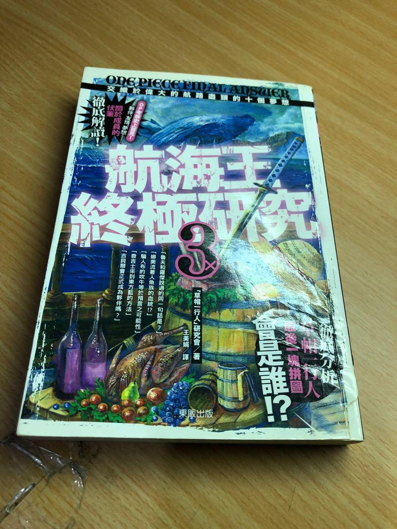 航海王 終極研究3 小說