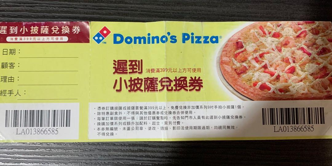 免費贈送-達美樂 小披薩兌換卷