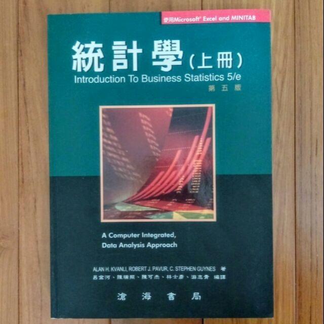 統計學 上冊 第五版