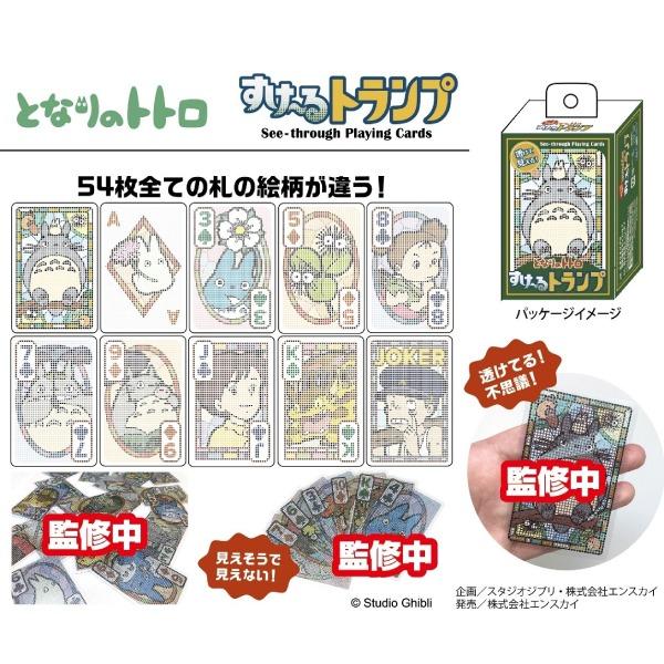 新貨預訂】吉卜力透明撲克牌系列-《龍貓》Ghibli Transparent Playing Card Series - My Neighbor  Totoro, 玩具& 遊戲類, 其他- Carousell