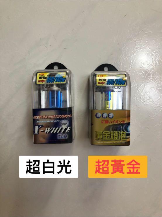[現貨]潤福品牌 德國原廠歐司朗燈泡 H4 100/80W