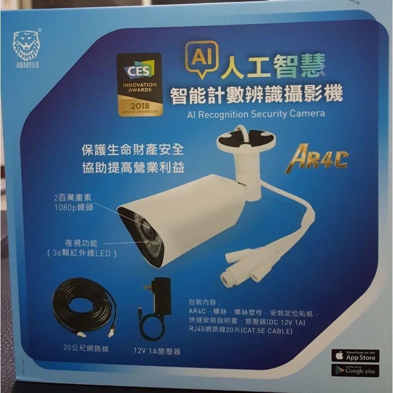 AMARYLLO智能臉部辨識監控攝影機