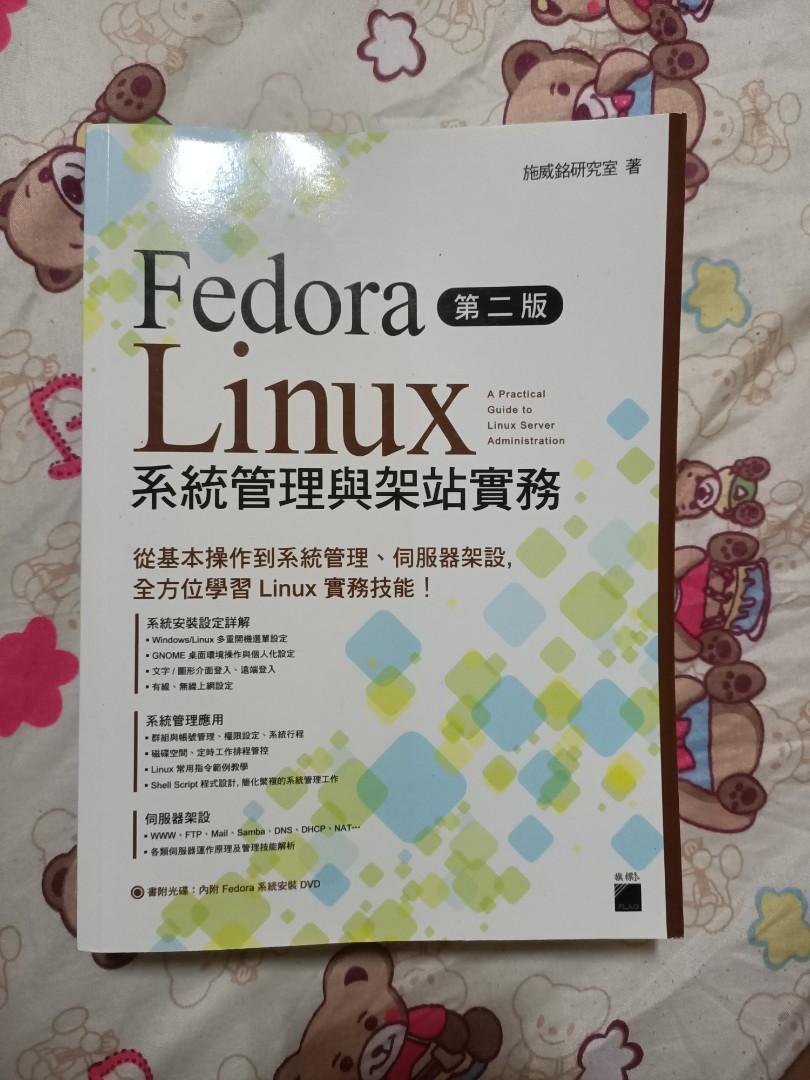 【二手】Fedora Linux 系統管理與架站實務 第二版