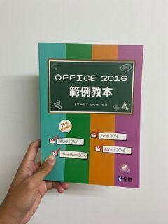 Office 2016範例教本