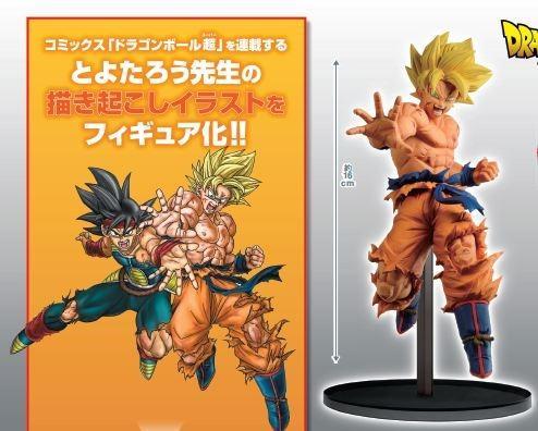 [Pre-Order] Gold Toei Super DragonBall Goku Kamehameha