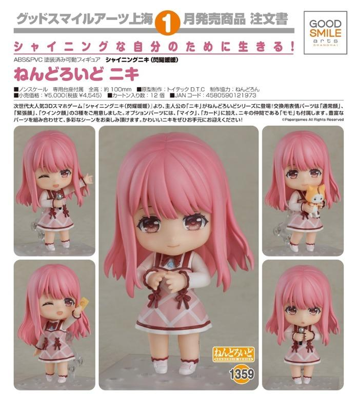 [Pre-Order] Good Smile Arts Nendoroid No.1359 Nikki - Shining Nikki