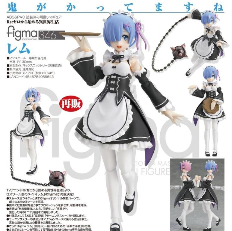 [Pre-Order] Good Smile Company Max Factory figma No.346 Rem (Re-run) - Re:ZERO -Starting Life in Another World-