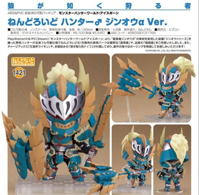 [Pre-Order] Good Smile Company Nendoroid No.1421 Hunter: Male Zinogre Alpha Armor Ver. - MONSTER HUNTER WORLD: ICEBORNE