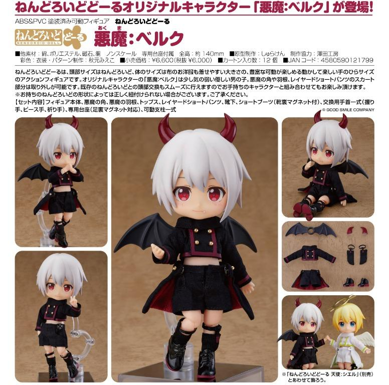 [Pre-Order] Good Smile Company Nendoroid Doll Devil: Berg - Nendoroid Doll