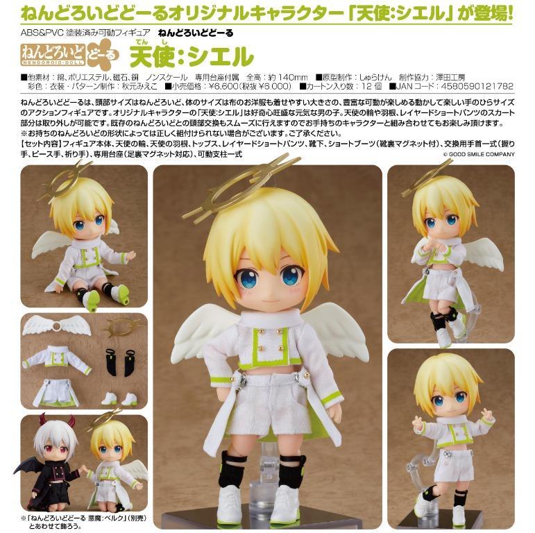 [Pre-Order] Good Smile Company Nendoroid Doll Angel: Ciel - Nendoroid Doll