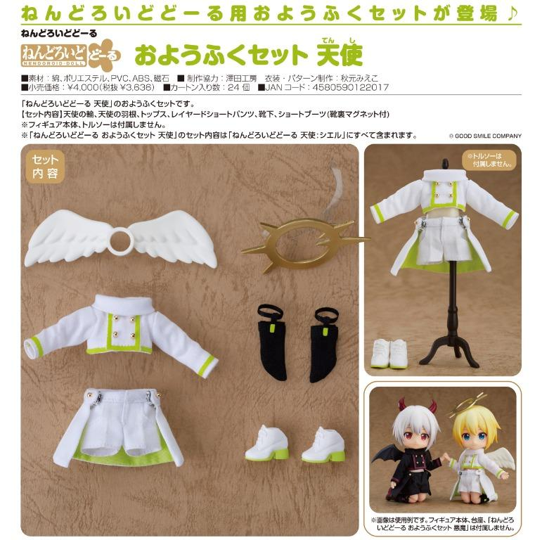 [Pre-Order] Good Smile Company Nendoroid Doll: Outfit Set (Angel)