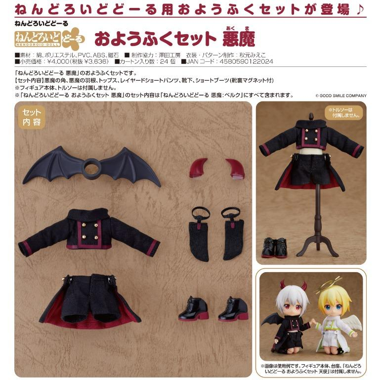 [Pre-Order] Good Smile Company Nendoroid Doll: Outfit Set (Devil)
