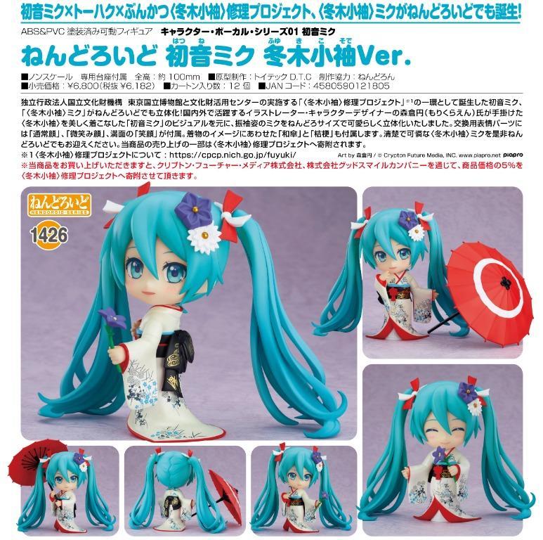 [Pre-Order] Good Smile Company Nendoroid No.1427 Hatsune Miku: Kōrin Kimono Ver. - Character Vocal Series 01: Hatsune Miku