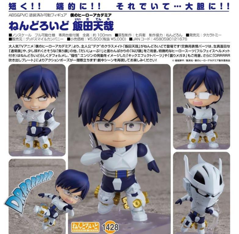 [Pre-Order] Good Smile Company Nendoroid No.1428 Tenya Iida - My Hero Academia