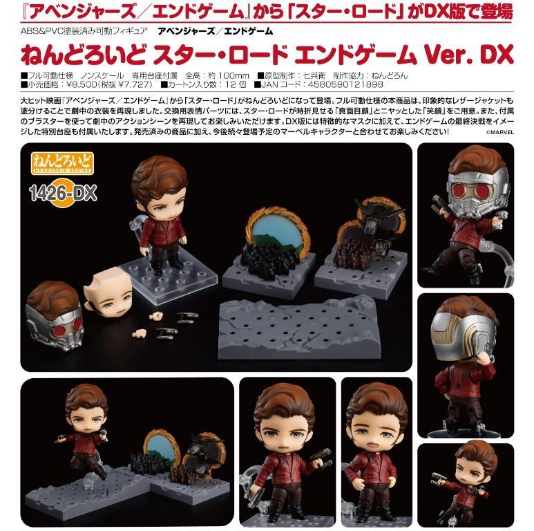 [Pre-Order] Good Smile Company Nendoroid No.1426-DX Star-Lord: Endgame Ver. DX