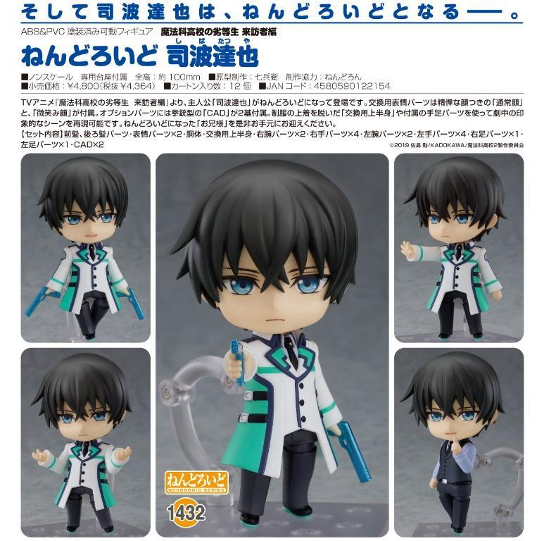 [Pre-Order] Good Smile Company Nendoroid No.1432 Tatsuya Shiba - The Irregular at Magic High School: Visitor Arc