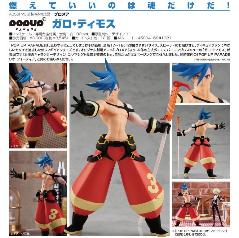 [Pre-Order] Good Smile Company POP UP PARADE Galo Thymos - PROMARE