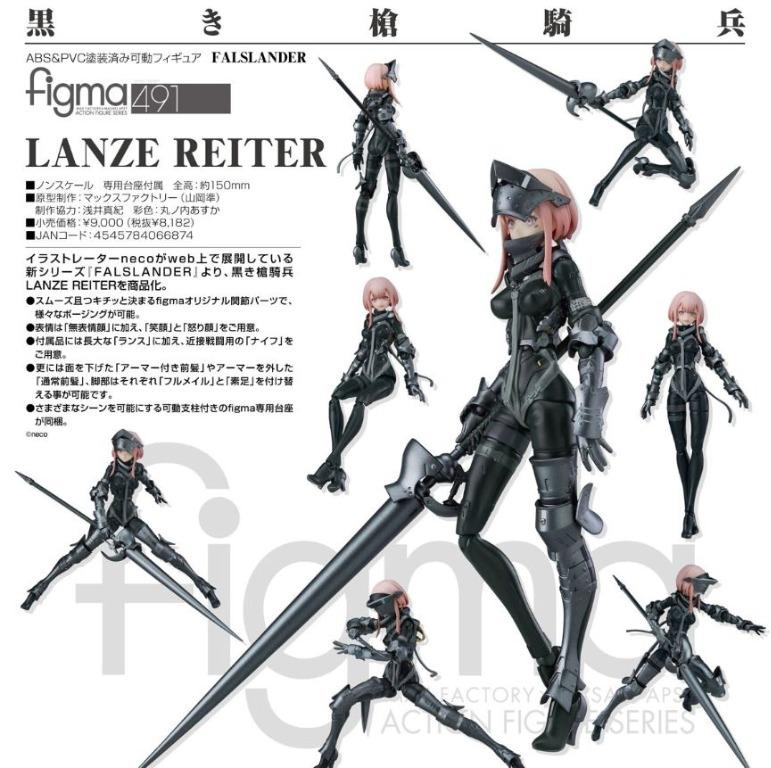 [Pre-Order] Good Smile Max Factory figma No.491 LANZE REITER - FALSLANDER