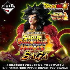 [Pre-Order] -LIMITED- Ichiban Kuji Super DragonBall Heroes SAGA - Live Draw Tickets [80 out of 80] (Read description for new promo!)