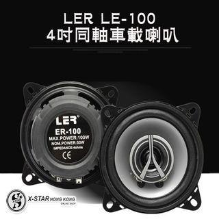 1636088 4吋 LER LE-100高中音喇叭同軸 4-inch LER LE-100 coaxial