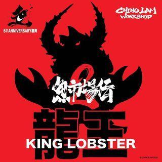 全新 龍王 200% 龍蝦 大豆芽 水產 Chino Lam  魚市場伝系列 豆芽社長 豆もやし社長