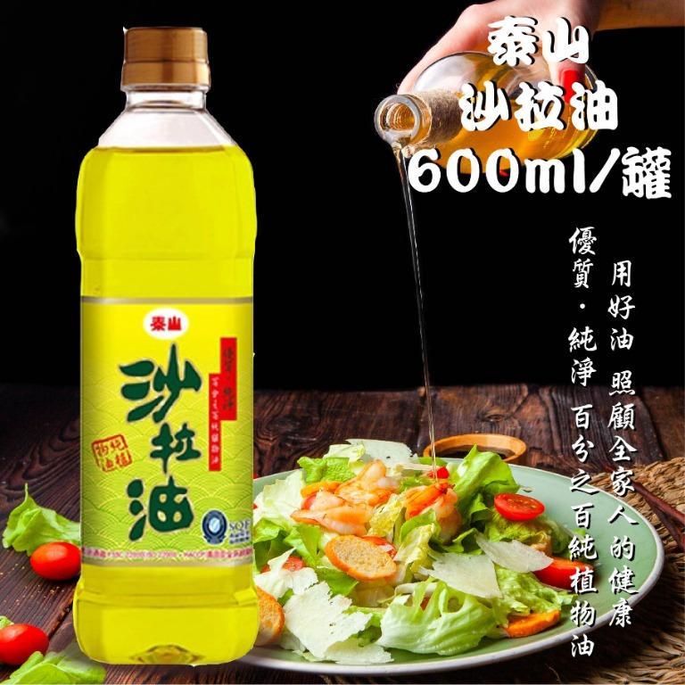全新品現貨 泰山沙拉油 600ml/罐 百分之百純植物油 大豆油 健康 營養 油脂攝取 料理 沙拉 煮菜