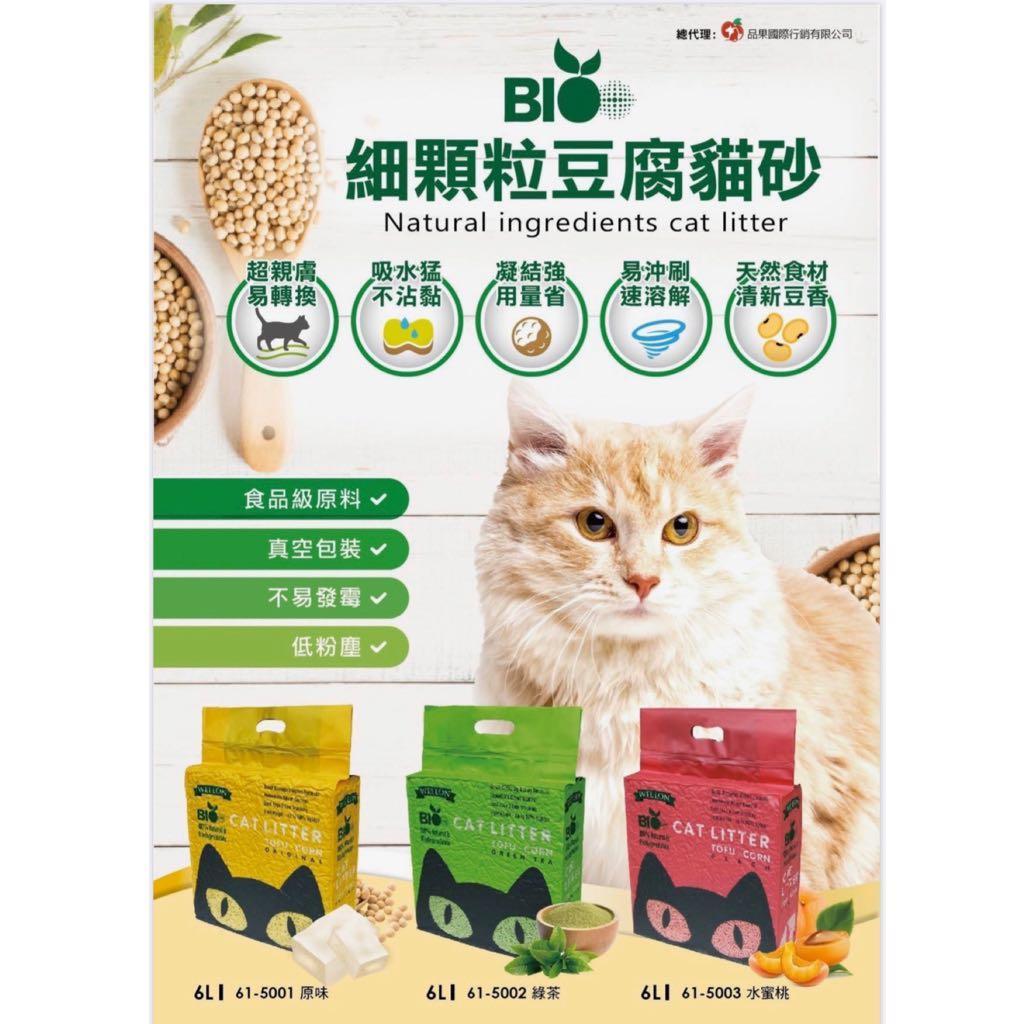 BIO CAT 細顆粒豆腐貓砂6L