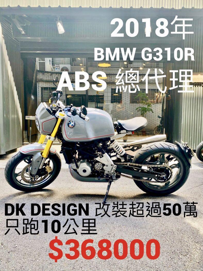 2018年 Bmw G310R ABS 總代理 改Rogue 改裝超過50萬 只跑10公里 原廠件都在 可分期 免頭款 歡迎車換車 買回去不用改 馬上您最帥