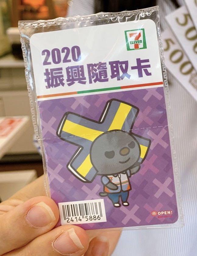 7-11 振興隨取卡 只要3500~數量不多售完為止/新竹市面交取貨