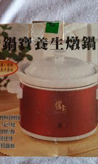 鍋寶養生燉鍋